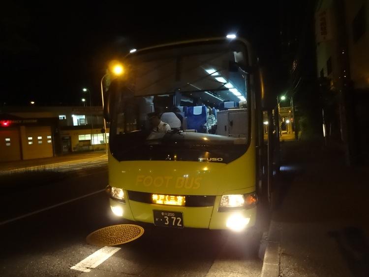 フットバスが目的地に到着