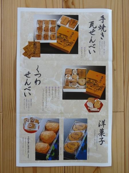 くつわ堂総本店のお菓子