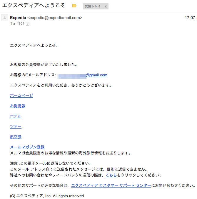 Expediaからの登録完了メール