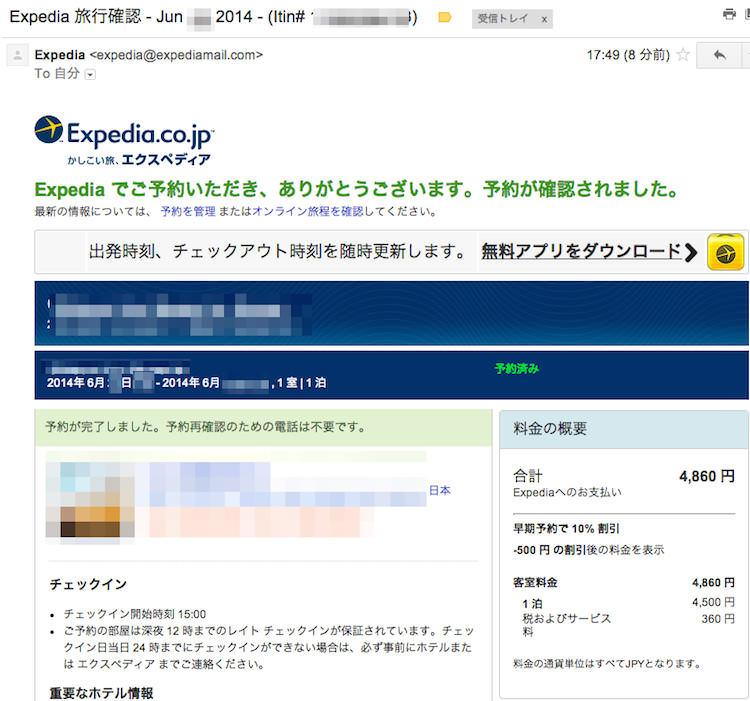 Expediaからの予約完了メール