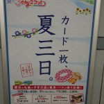 【保存版】関西旅行に便利な「スルッとKANSAI3dayチケット」の販売・利用期間、買い方、使える電車・バスのまとめ