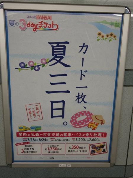 スルッと関西3dayチケット