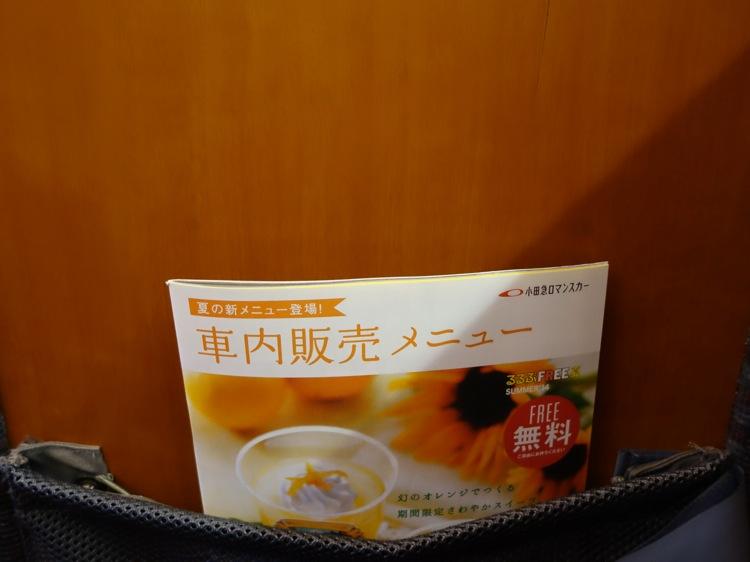 小田急ロマンスカーの車内販売メニュー冊子