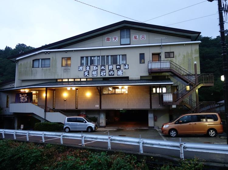 箱根 勘太郎の湯の外観