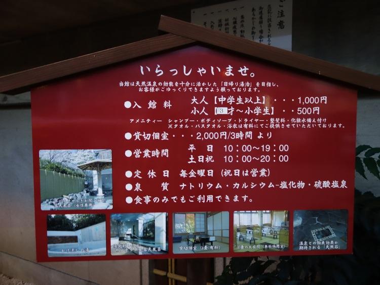 勘太郎の湯の案内板