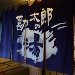 【箱根宮城野地区】勘太郎の湯の温泉に入った感想と館内の様子まとめ