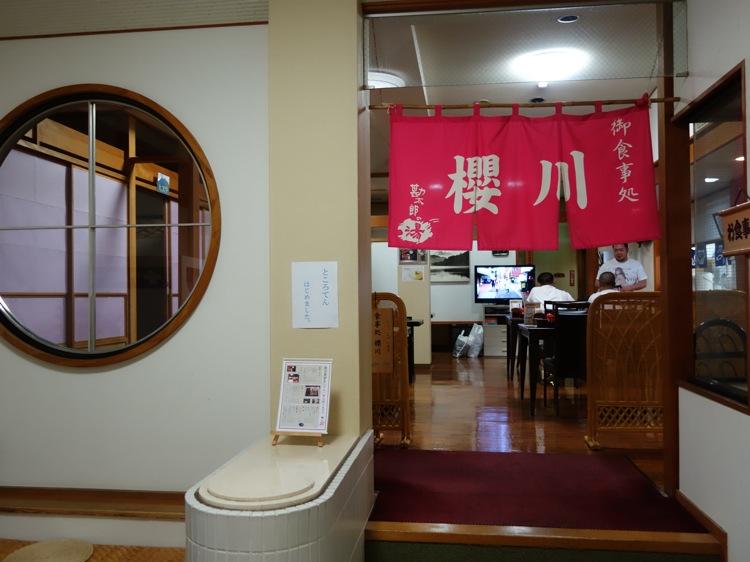 勘太郎の湯の中にある食事処 桜川