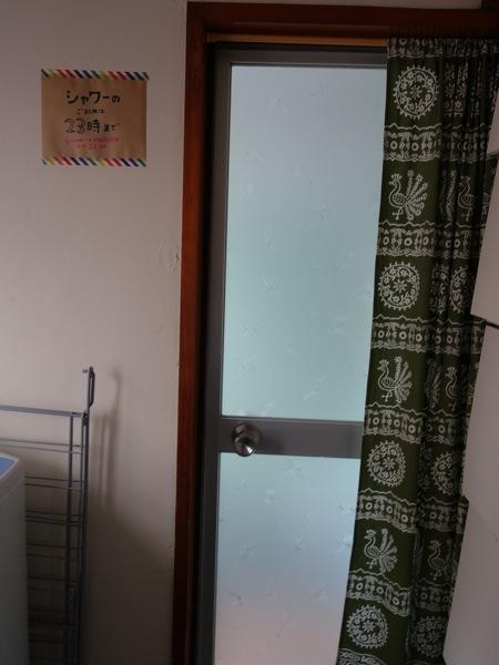 箱根ねんねこやのシャワー室は23時まで
