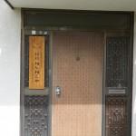箱根の日常を感じよう。ゲストハウス「箱根ねんねこや」は自分の家のような温かみがある場所