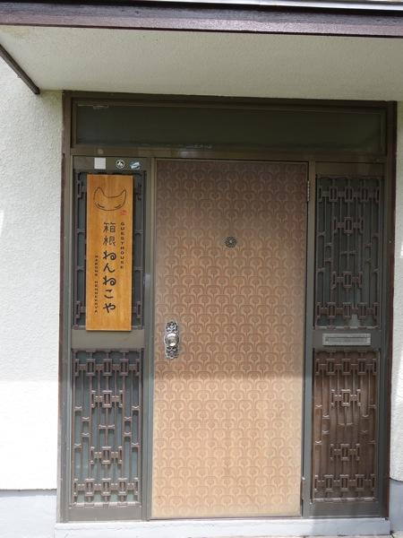箱根ねんねこやの入り口ドア