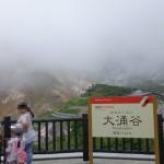 箱根ロープウェイで見た景色写真まとめ 早雲山〜大涌谷〜桃源台