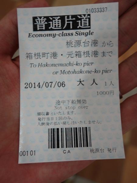 箱根海賊船の片道切符