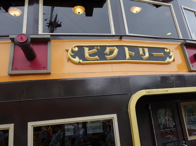 箱根海賊船 ビクトリー