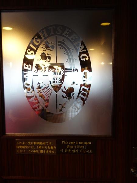 箱根海賊船の特別船室