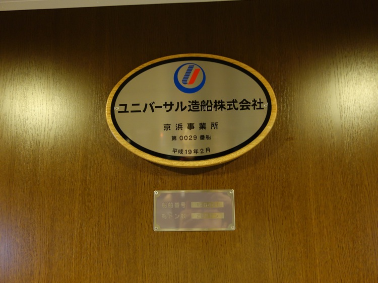 箱根海賊船はユニバーサル造船株式会社が作ったもの
