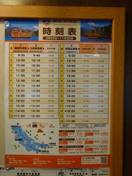 箱根海賊船の時刻表