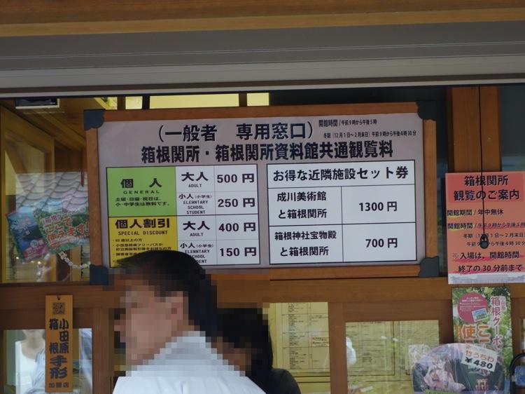 箱根関所の受付窓口