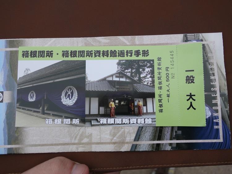 箱根関所の入園チケット