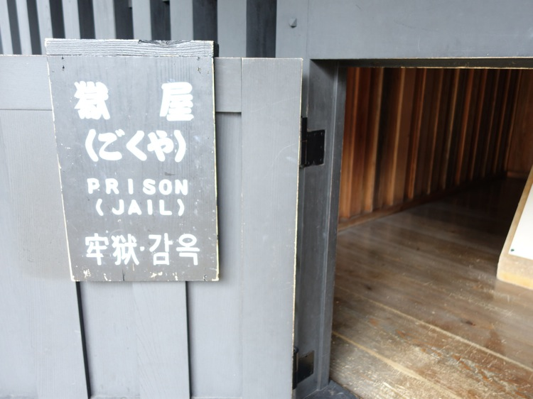 箱根関所の獄屋(ごくや)