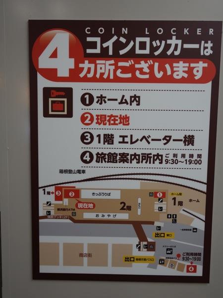 箱根湯本駅のコインロッカーは4ヶ所ある