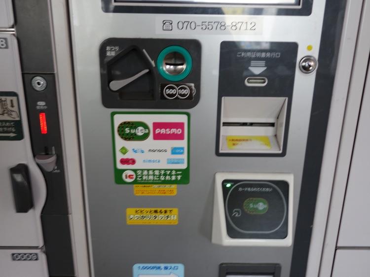 小田原駅のコインロッカーは交通系電子マネーが使える
