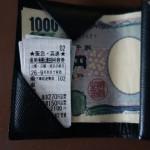 旅行も含めて1ヶ月半abrAsus(アブラサス)の財布を使ってみた感想