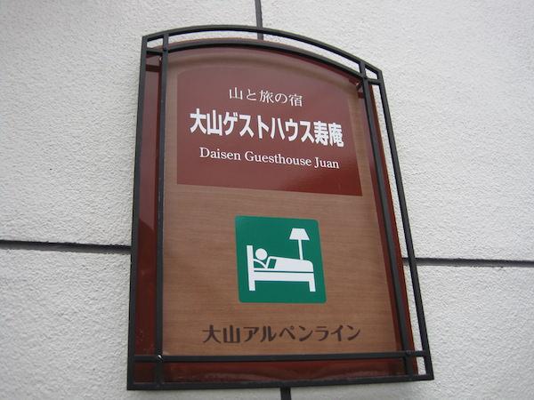 大山ゲストハウス寿庵の看板