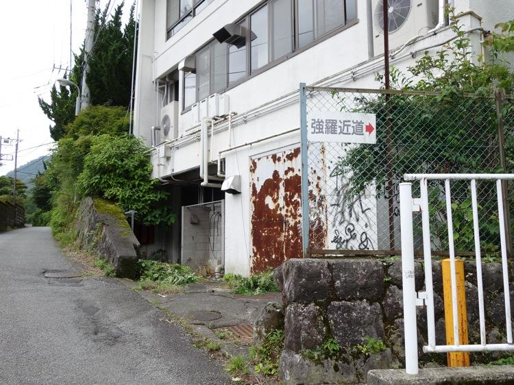 強羅近道の入り口
