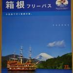 箱根観光の必須アイテム!「箱根フリーパス」の料金・使い方・割引施設の詳細解説
