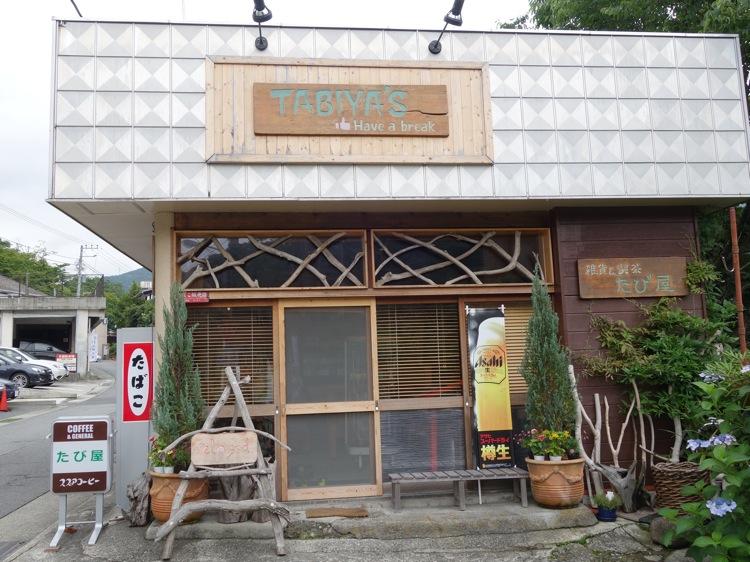 箱根 たび屋(TABIYA)