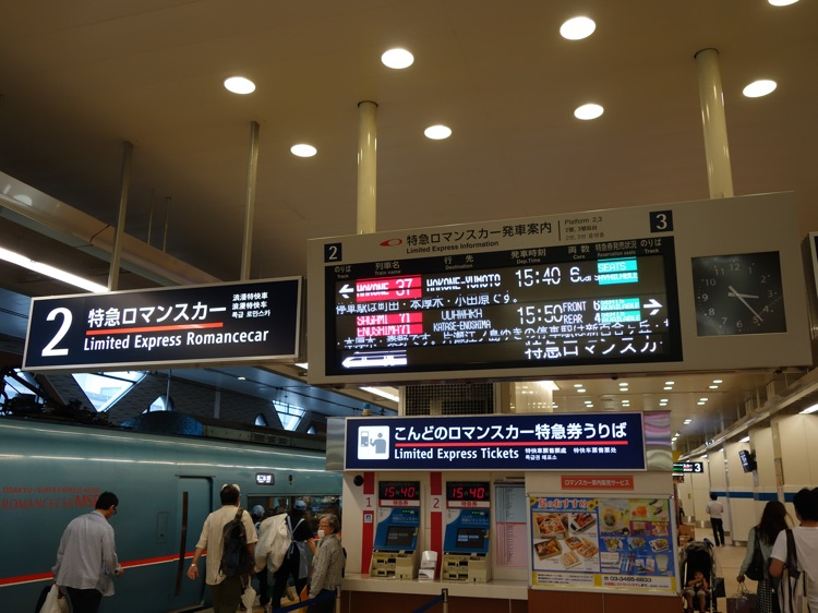 小田急新宿駅で特急ロマンスカーを待つ