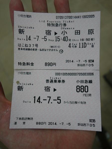新宿から小田原までの切符