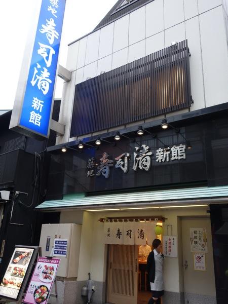 築地寿司清新館