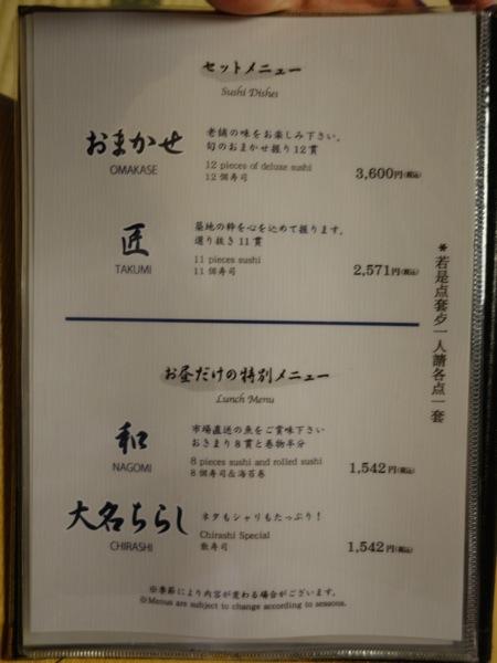 寿司清新館のメニュー1