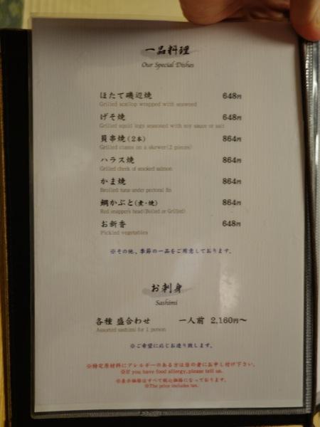 寿司清新館のメニュー