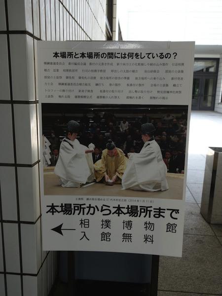 相撲博物館の案内