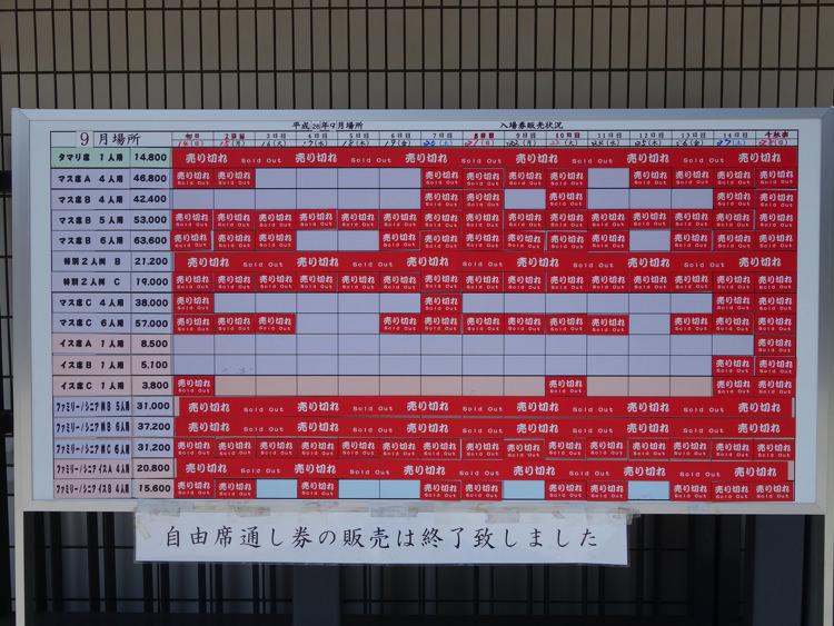 両国国技館 相撲チケット販売状況