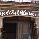 五島ゲストハウス雨通宿(うとじゅく)