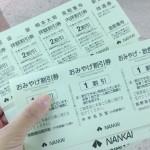 兵庫・大阪方面から高野山に行く時のお得な切符比較