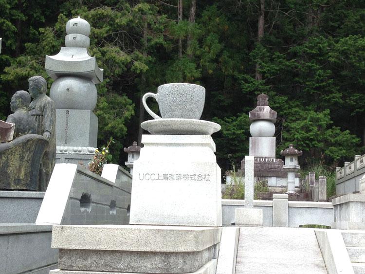 UCCのお墓