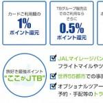 JTB旅カードは旅行好き、車を利用する方の強力な味方。JALマイルも貯めれる