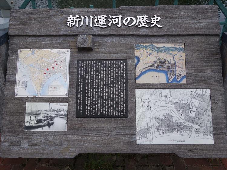 キャナルプロムナード 新川運河の歴史