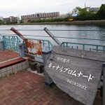 キャナルプロムナード(兵庫運河・新川運河)を歩いてみた