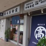 神戸の中央市場でランチに新鮮な海の幸を食べてみよう!