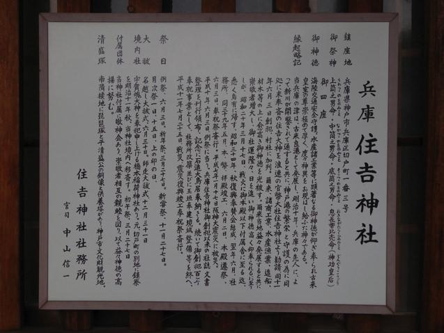 清盛塚の住吉神社