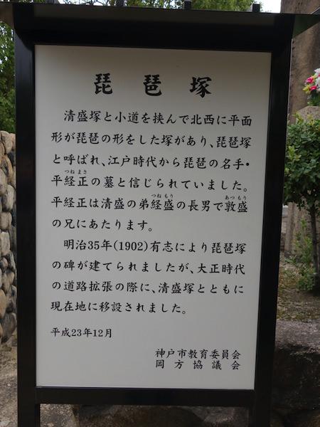 琵琶塚について