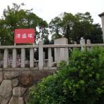 平清盛が供養されているという神戸市兵庫区の「清盛塚」と「琵琶塚」へ行ってきました