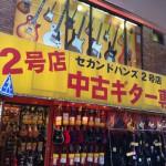 東京の御茶ノ水駅すぐ近くに楽器屋通りがあります。見てるだけでも面白い!