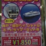 三宮から関西国際空港へは「神戸-関空ベイ・シャトル ポートライナーセット券」が便利