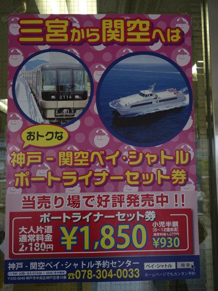 神戸-関空ベイシャトル